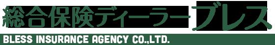 稲城市と調布市三多摩地域で15年間の実績ある生命保険、損害保険の株式会社ブレス